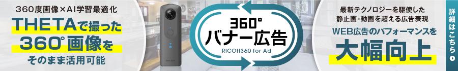 360度広告